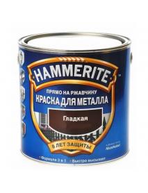 HAMMERITE SMOOTH гладкая эмаль по ржавчине, коричневая (0,75л)